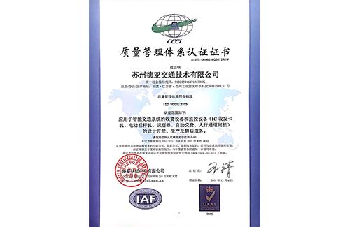 ISO9001-德亚