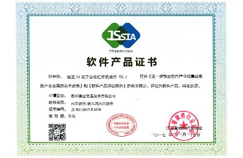 德亚A3栏杆机软件产品证书