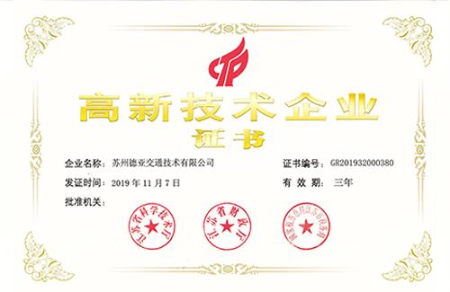 高新技术企业证书-德亚
