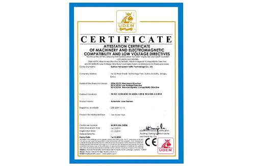 CE证书(车牌识别)