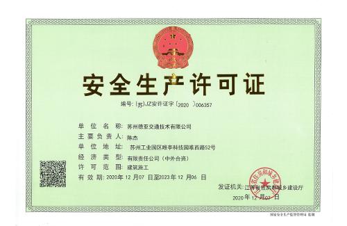 安全生产许可证-德亚