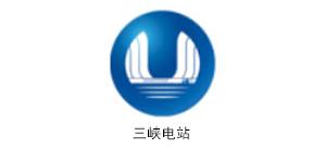 三峡电站-德亚伙伴