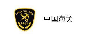 中国海关-德亚伙伴