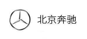 北京奔驰-德亚伙伴
