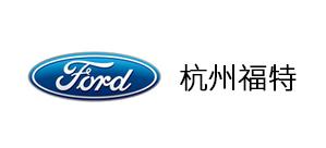 杭州福特-德亚伙伴