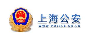 上海公安-德亚伙伴