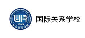 国际关系学院-合作伙伴